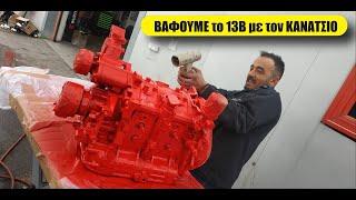 Βάφουμε τον ΡΟΤΟΡΑ (13B engine) με τον Κανάτσιο!