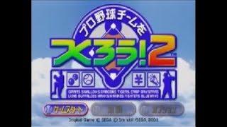 うんこちゃん『プロ野球チームをつくろう!2』Part1【2010/03/04】