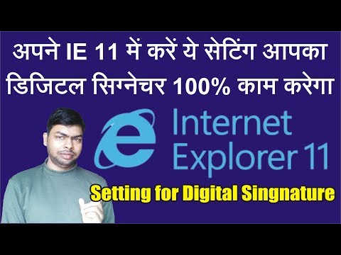 How to make Setting on Internet Explorer 11 for Digital Signature to Login Scholarship Portal