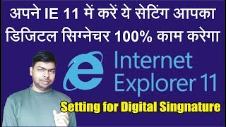 How to make Setting on Internet Explorer 11 for Digital Signature to Login Scholarship Portal