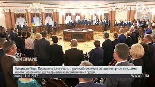Порошенко взяв участь у церемонії складання присяги суддів ВСУ