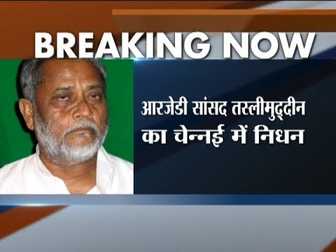 RJD MP Mohammad Taslimuddin passed away at a hospital in Chennai