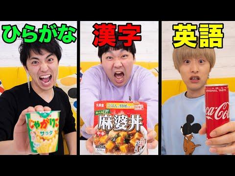 漢字・ひらがな・英語がつく食べ物買い放題して30分で一番大食いした人が勝ち!