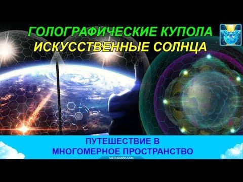 Купола над Землей и искусственные солнца. Голограмма реальности
