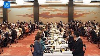 【ダイジェスト】皇居・宮殿で「饗宴の儀」