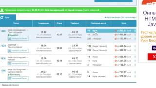 Купить билет на поезд онлайн инструкция(, 2016-09-21T10:10:41.000Z)