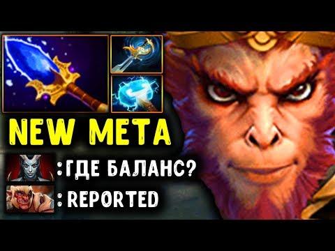 видео: МАНКЕЙ КИНГ С АГАНИМОМ! 200 iq monkey king dota 2