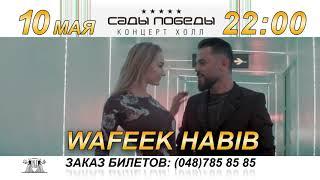Wafeek Habib  30sec.