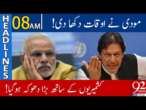 Modi's Hypocrisy Exposed! | Headlines | 08:00 AM | 25 June 2021 | 92NewsHD