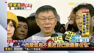 香港訂「禁蒙面法」 柯:政府不要把眼睛矇住