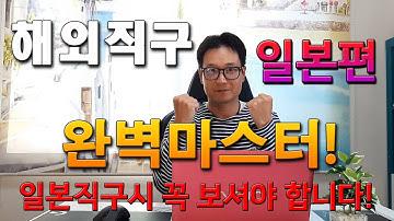 [일본구매대행] 완벽마스터 해외직구 일본편! 안보시면 후회합니다^^