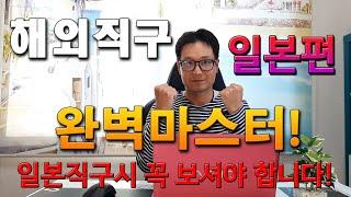 [일본구매대행] 완벽마스터 해외직구 일본편! 안보시면 …