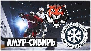 АМУР-СИБИРЬ//ПРОГНОЗЫ НА СПОРТ//СТАВКИ НА ХОККЕЙ//KHL