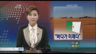 Algerie Tourisme 2012 - HADJ SAÏD AMINE - Sahara - Corée du sud  - Exposition ...