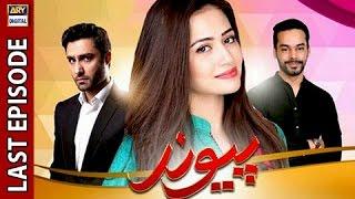 Paiwand Last Episode - ARY Digital Drama