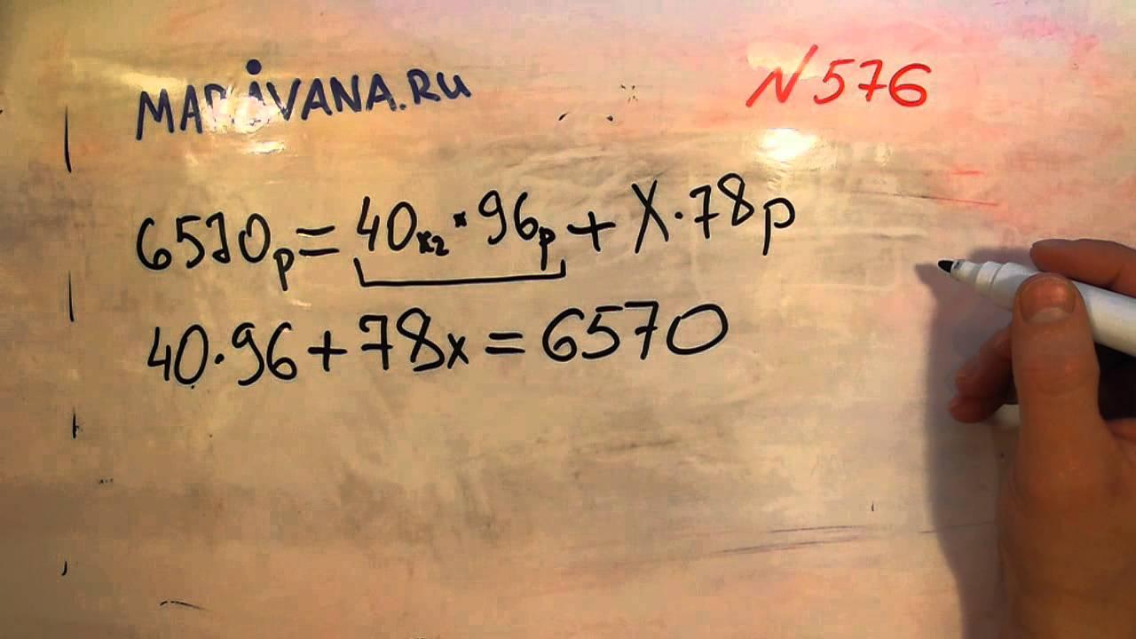 Решение задачи 576 зубарев 5 класс