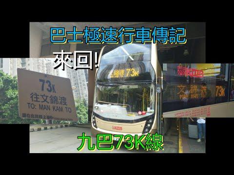 巴士極速行車傳記➖九巴73K線