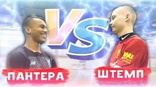 Download ПАНТЕРА VS ШТЕМП! БИТВА ЗА 100.000 РУБЛЕЙ СЕТКА ЛУЗЕРОВ Mp3 and Videos