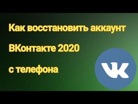 Как восстановить аккаунт ВКонтакте 2020 через телефон