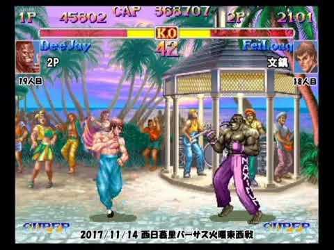 Super Street Fighter 2X :East vs West 2017/11/14 3/3