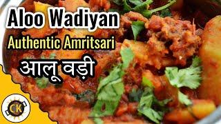 Aloo Wadiyan   Potato Vadiyan Authentic Amritsari recipe video by CK Epsd 334