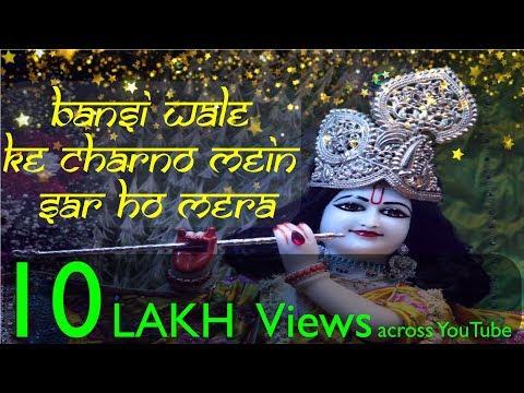 Bansi Wale Ke Charno Mein Sar Ho Mera | बंसी वाले के चरणों में सर हो मेरा | Shri Krishna Bhajan |
