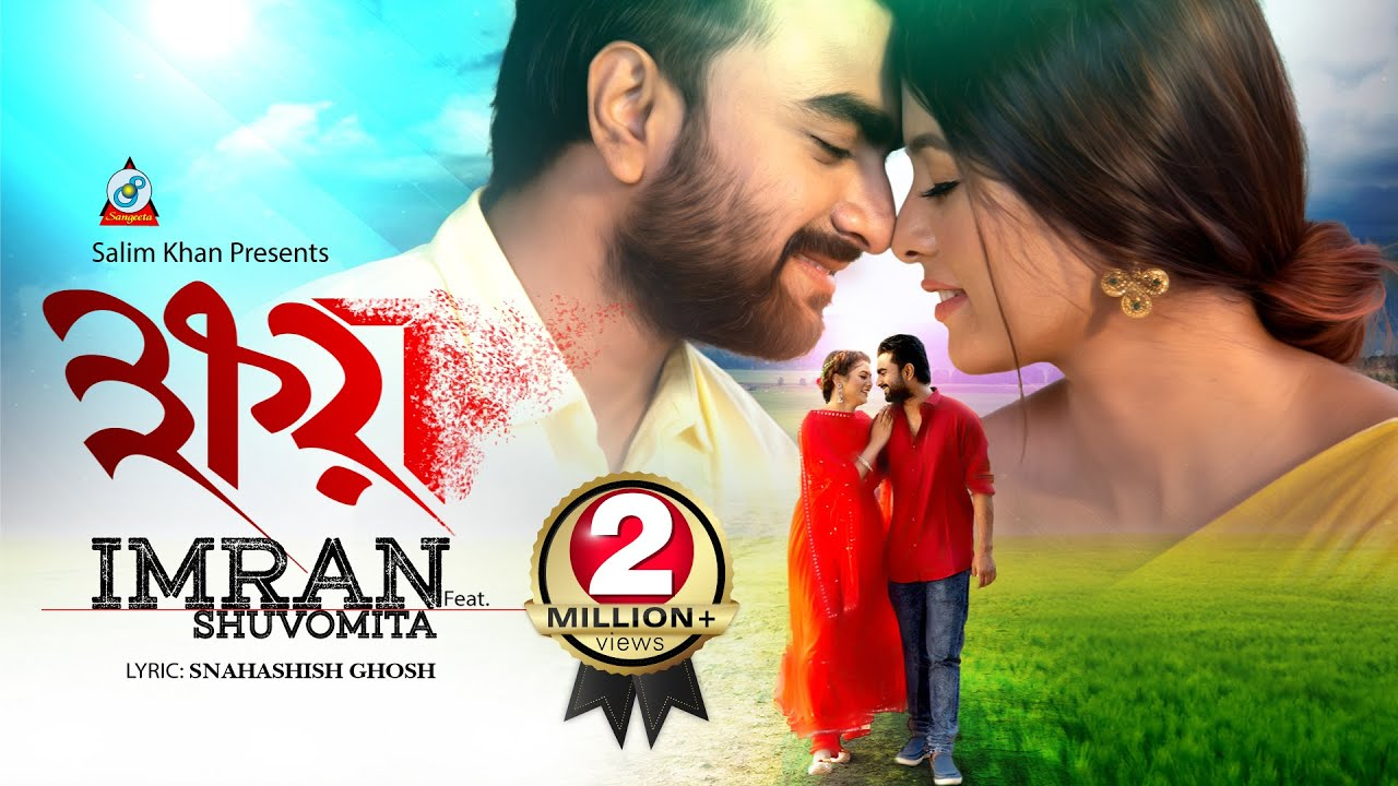 Imran, Shuvomita - Khoy | ক্ষয় | New Official Music Video | Eid Exclusive  2019 | Sangeeta
