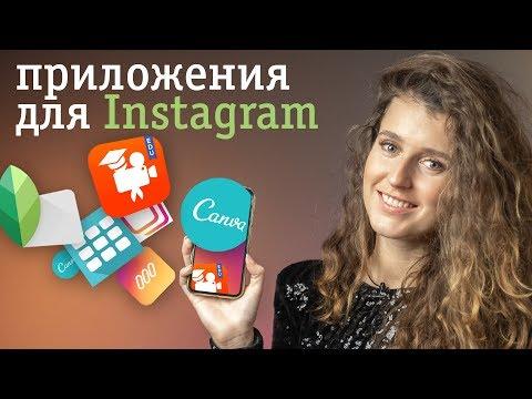 6 самых полезных приложений для Instagram