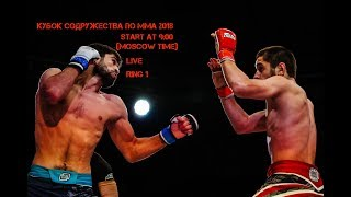 Commonwealth MMA Cup 2018 (RING 1) LIVE