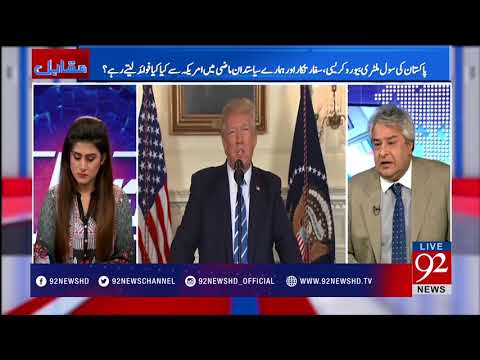 Amir Mateen Views On Pakistan's Reaction On Trump Tweet !!!
