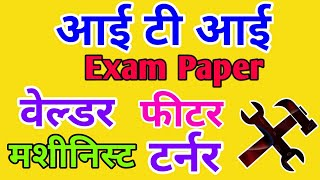 आई टी आई  Welding & All Theory Question Paper