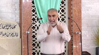 بضاعة ابليس ... خطبة الجمعة للشيخ كمال خطيب 13/9/2019