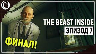 ФИНАЛ. Предсказуемый но от этого не менее клевый  The Beast Inside Эпизод 7