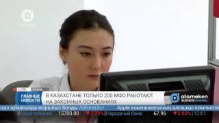 В Казахстане только 200 МФО работают на законных основаниях