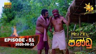 Maha Viru Pandu | Episode 51 | 2020-08-31 Thumbnail