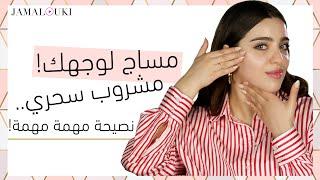في الحجر المنزلي:افضل مشروب لحرق الدهون، مساج للوجه ودردشة معي!  ِ يومياتك مع جمالك - رمضان 2020
