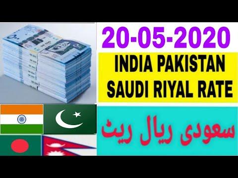 Saudi Riyal Rate Today | India Pakistan Bangladesh Nepal Saudi Riyal Rate | Today Saudi Riyal 2020