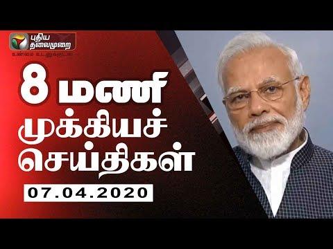 Puthiya Thalaimurai 8 AM News | Tamil News | Today News | Watch Tamil News | 07/04/2020
