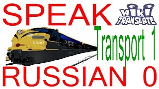 LEARN RUSSIAN WORDS FOR TRANSPORT, Lesson: Transport 1 | RUSSIAN 0: Beginners
