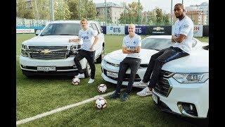 Партнерство Chevrolet и Динамо Москва