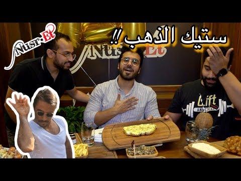 ستيك الذهب في مطعم نصرت💰2 مليون مشترك | Golden Steak In Nusret - Jeddah