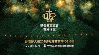 Publication Date: 2020-12-24 | Video Title: 《平安的愛》聖誕佈佳音 2020