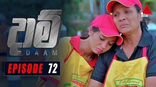 Daam (දාම්) | Episode 72 | 30th March 2021 | @Sirasa TV Thumbnail