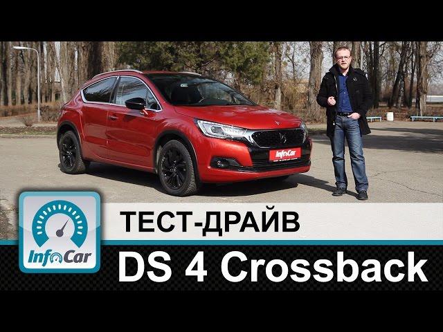 DS 4 Crossback - тест-драйв InfoCar.ua (ДС 4)