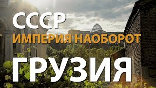 СССР. Империя наоборот. Грузия | History Lab