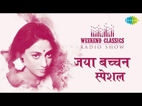 Weekend Classic Radio Show | Jaya Bachchan Special | जया बच्चन स्पेशल | HD Songs
