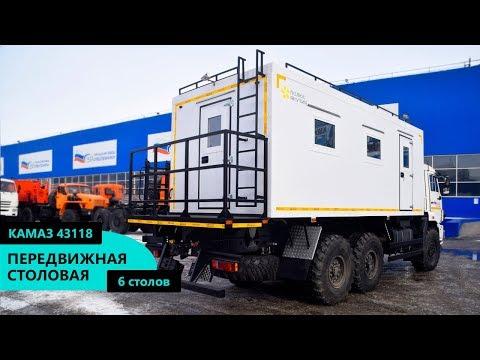 Передвижная столовая Камаз 43118-3027-46 производства Уральского Завода Спецтехники
