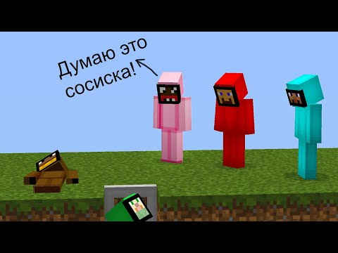 my friends and я play in AMONG US is minecraft