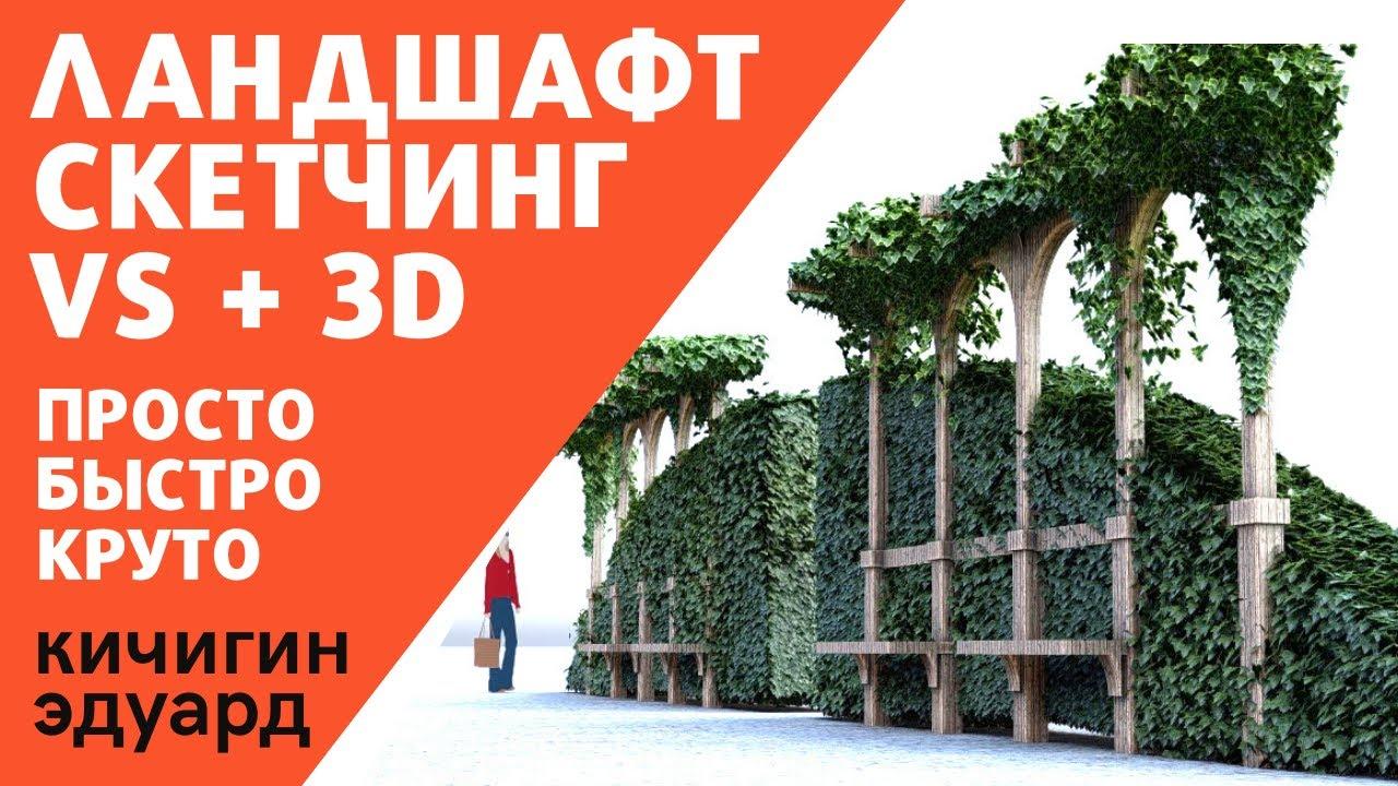 Ландшафтный скетчинг - против или плюс 3D? Ландшафтный дизайн,  проект и визуализация. Э. Кичигин
