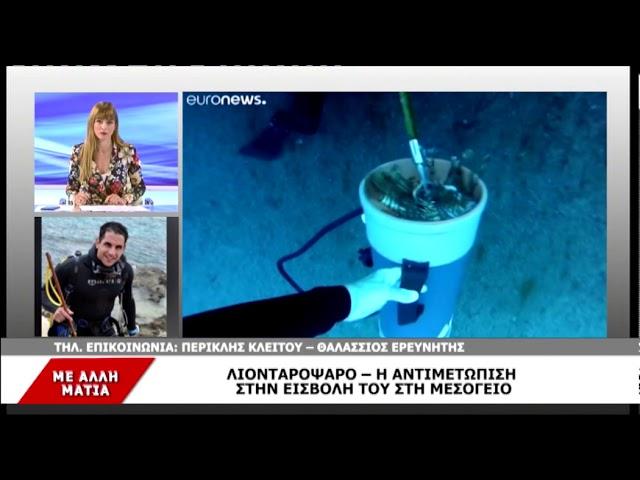 "Interview - ""ΜΕ ΑΛΛΗ ΜΑΤΙΑ"""